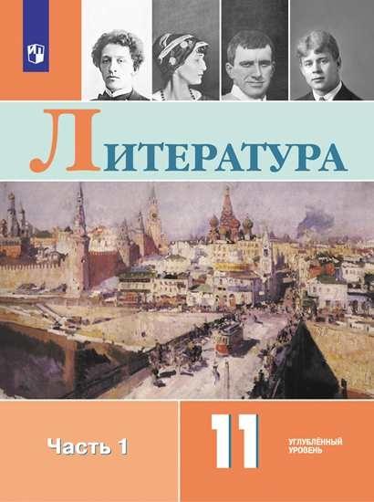 Изображение Литература. 11 кл.. В 2-х ч.. Ч.1. Электронная форма учебника (полная версия)
