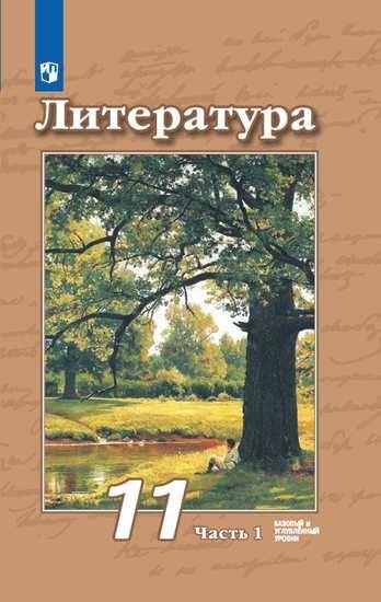 Изображение Литература. 11 класс. Учебник. Базовый и углублённый уровни. В 2 ч. Часть 1