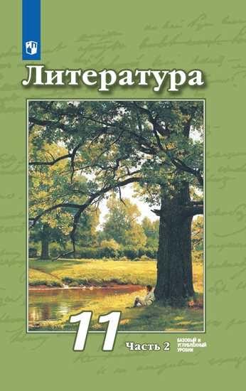Изображение Литература. 11 класс. Учебник. Базовый и углублённый уровни. В 2 ч. Часть 2