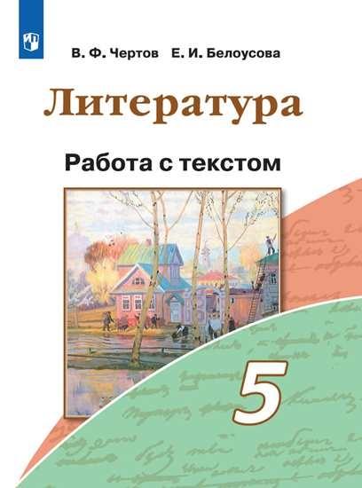 Изображение Литература. Работа с текстом. 5 класс