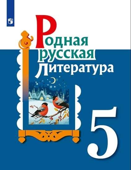 Изображение Родная русская литература. 5 класс. Учебное пособие