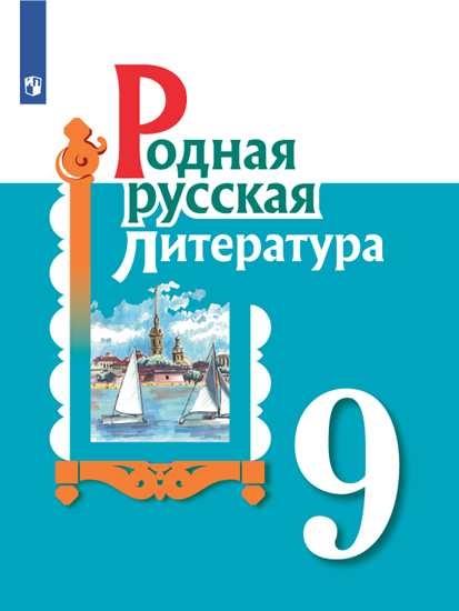 Изображение Родная русская литература. 9 класс. Учебное пособие