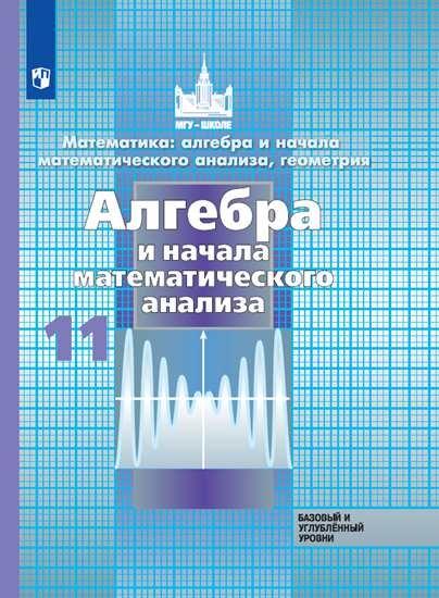 Математика. Алгебра. Никольский С.М. 5-11 классы