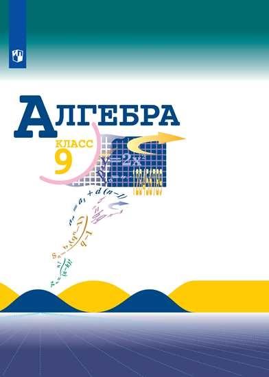 Изображение Алгебра. 9 класс. Учебник