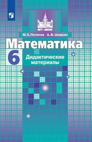 Изображение Математика. Дидактические материалы.  6 класс