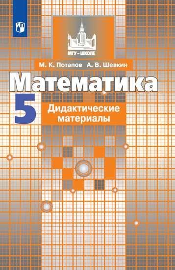 Изображение Математика. Дидактические материалы.  5 класс.