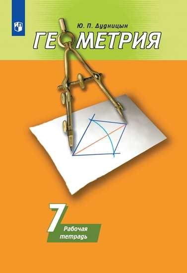 Изображение Геометрия. Рабочая тетрадь. 7 класс.