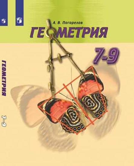 Изображение Геометрия. 7-9 класс. Учебник
