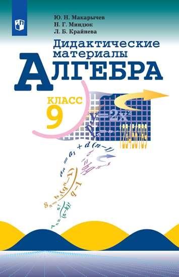 Изображение Алгебра. Дидактические материалы. 9 класс