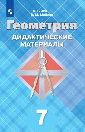 Изображение Геометрия. Дидактические материалы. 7 класс.