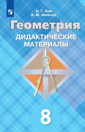 Изображение Геометрия. Дидактические материалы. 8 класс.
