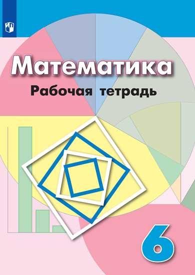 Изображение Математика. Рабочая тетрадь. 6 класс.