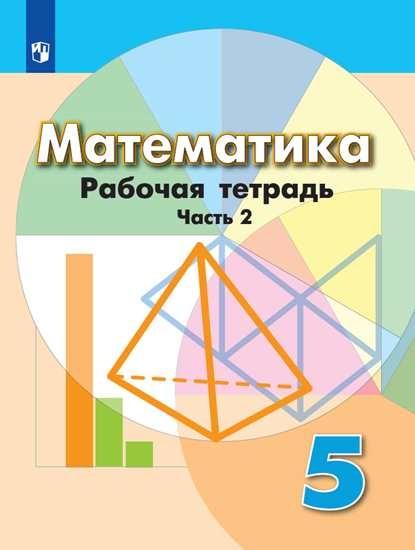 Изображение Математика. Рабочая тетрадь. 5 класс. В 2 ч. Часть 2