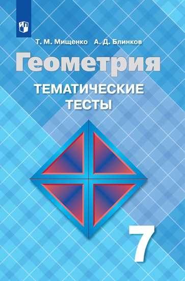 Изображение Геометрия. Тематические тесты.. 7 класс.