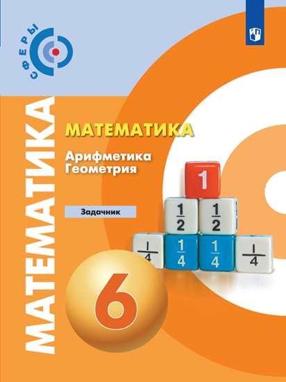 Изображение Математика. Арифметика. Геометрия. Задачник. 6 класс.