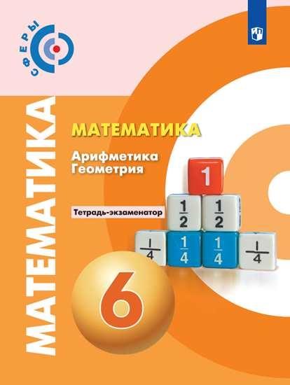 Изображение Математика. Арифметика. Геометрия. Тетрадь-экзаменатор. 6 класс.