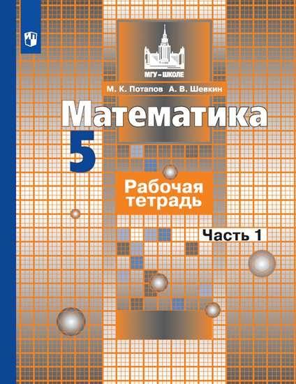 Изображение Математика. Рабочая тетрадь. 5 класс. В 2 ч. Часть 1