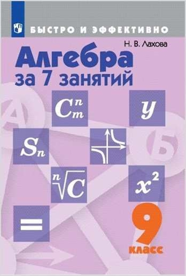 Изображение Алгебра за 7 занятий. 9 класс