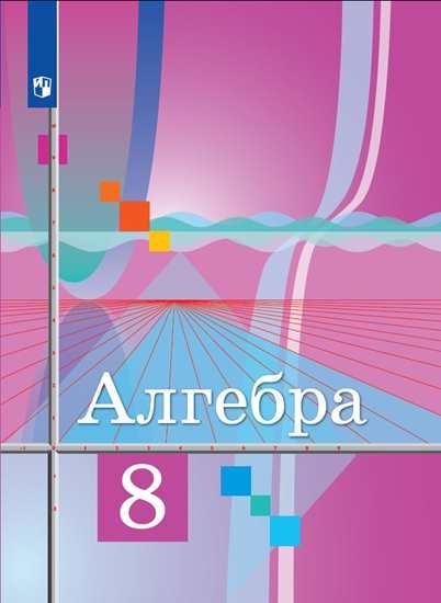 Изображение Алгебра. 8 класс. Учебник