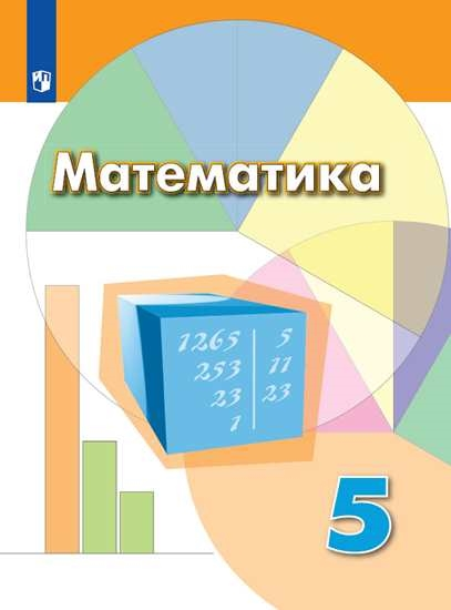Изображение Математика. 5 класс. Электронная форма учебника. Полная версия. Дорофеева Г.В., Шарыгина И.Ф., Сувор