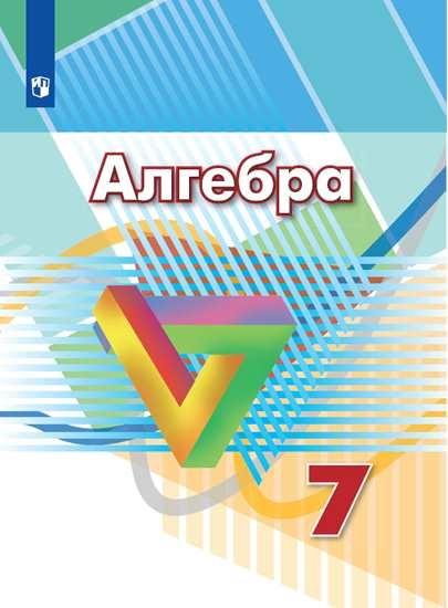 Изображение Алгебра. 7 класс. Электронная форма учебника. Полная версия.