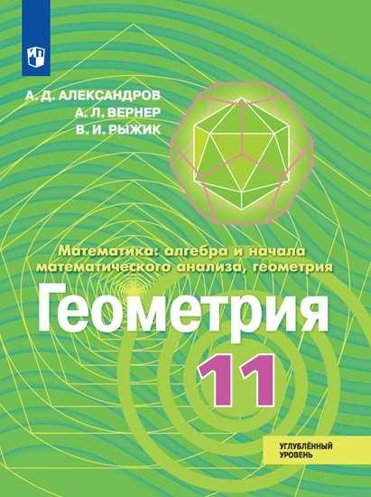 Изображение Геометрия 11 класс. Электронная форма учебника. Полная версия. Александрова А.Д., Вернера А.Л., Рыжика В.И.