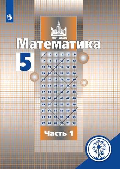 Изображение Математика. 5 класс. Учебное пособие. В 4 ч. Часть 1 (для слабовидящих обучающихся)