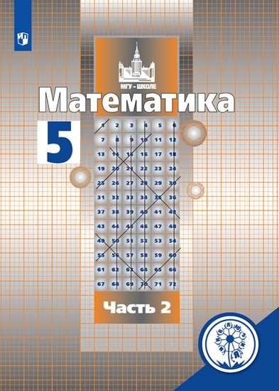Изображение Математика. 5 класс. Учебное пособие. В 4 ч. Часть 2 (для слабовидящих обучающихся)