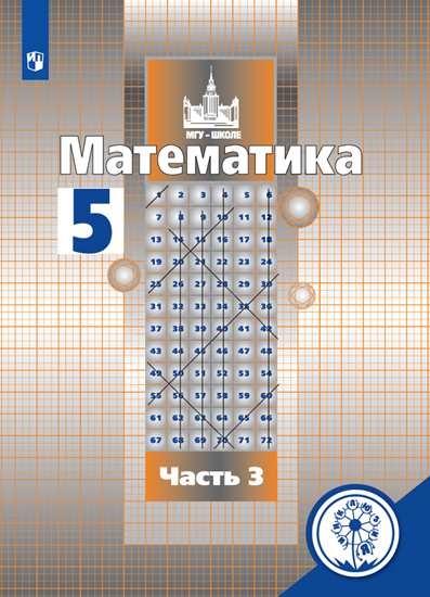 Изображение Математика. 5 класс. Учебное пособие. В 4 ч. Часть 3 (для слабовидящих обучающихся)