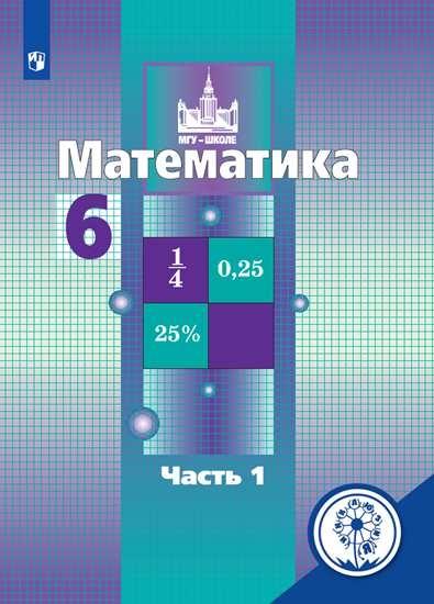 Изображение Математика. 6 класс. Учебное пособие. В 4 ч. Часть 1 (для слабовидящих обучающихся)