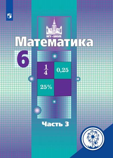 Изображение Математика. 6 класс. Учебное пособие. В 4 ч. Часть 3 (для слабовидящих обучающихся)