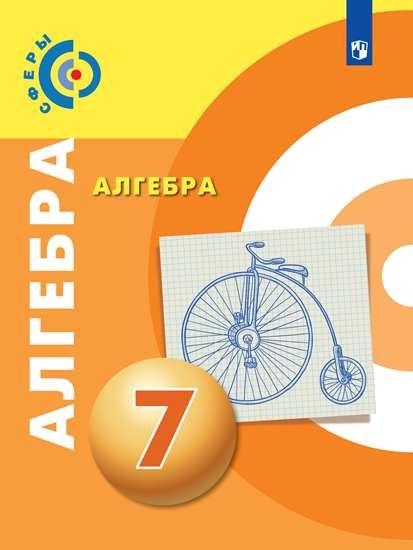 Изображение Алгебра. 7 класс. Электронная форма учебника