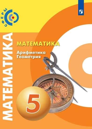 Изображение Математика. Арифметика. Геометрия. 5 класс. Учебник