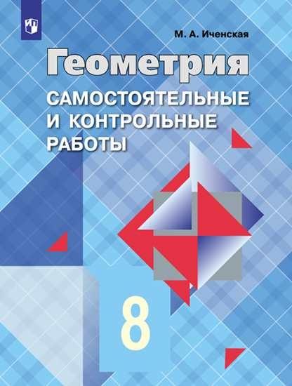 Изображение Геометрия. Самостоятельные и контрольные работы. 8 класс.
