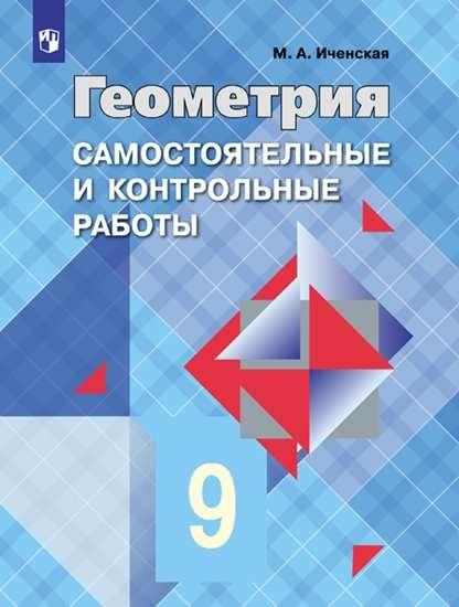 Изображение Геометрия. Самостоятельные и контрольные работы.  9 класс.