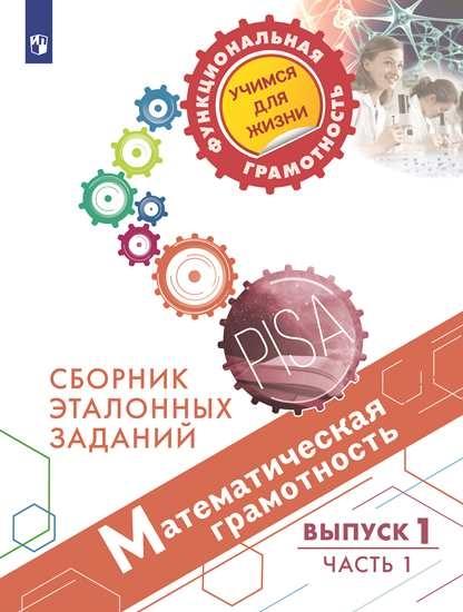 Изображение Математическая грамотность. Сборник эталонных заданий. Выпуск 1. Часть 1