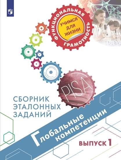 Изображение Глобальные компетенции. Сборник эталонных заданий. Выпуск 1