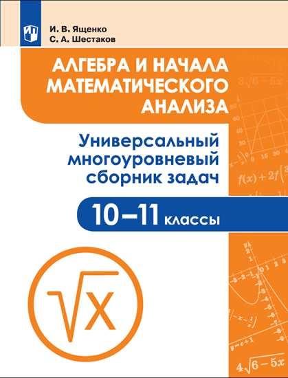 Изображение Алгебра и начала математического анализа. Универсальный многоуровневый сборник задач. 10-11 классы
