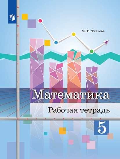 Изображение Математика. Рабочая тетрадь. 5 класс