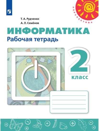 Изображение Информатика. Рабочая тетрадь. 2 класс