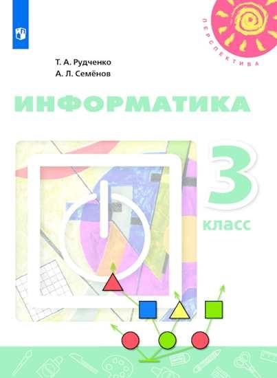 Изображение Информатика. 3 класс. Электронная форма учебника. Полная версия. Рудченко Т.А., Семенов А.Л.