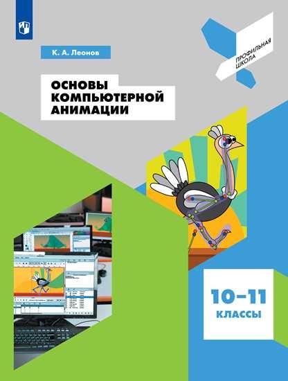Изображение Основы компьютерной анимации. 10-11 классы