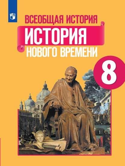 Изображение Всеобщая история. История Нового времени. 8 класс. Учебник