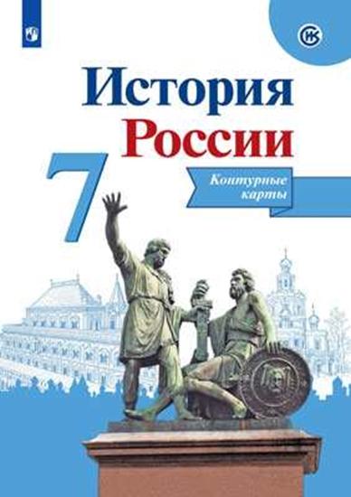 Изображение История России. Контурные карты. 7 класс