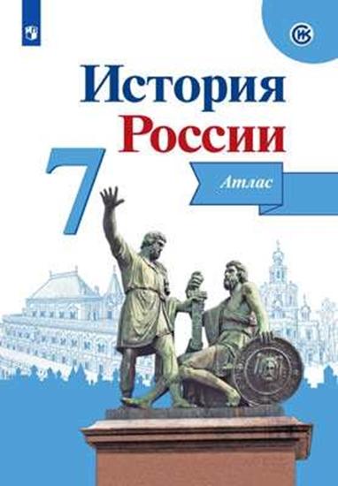 Изображение История России. Атлас. 7 класс