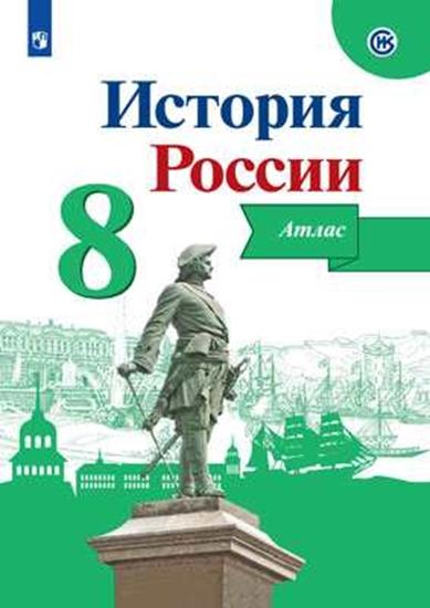 Изображение История России. Атлас. 8 класс