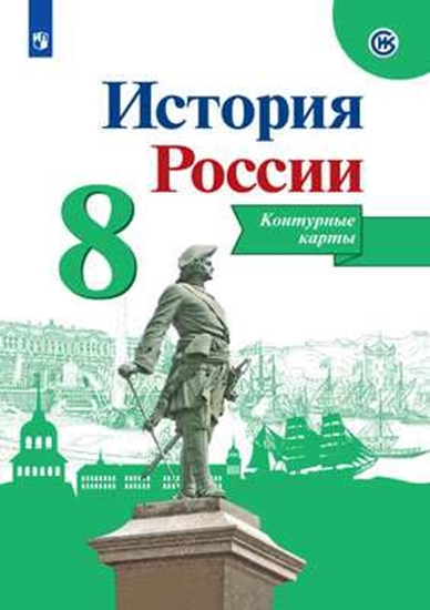 Изображение История России. Контурные карты. 8 класс