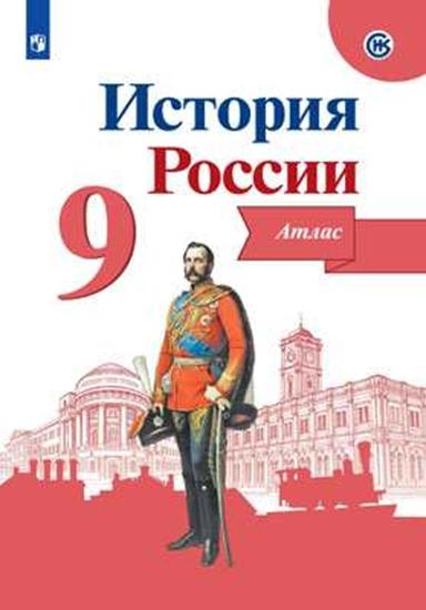 Изображение История России. Атлас. 9 класс