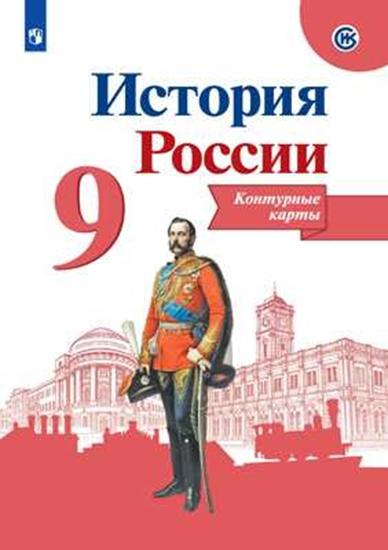 Изображение История России. Контурные карты. 9 класс