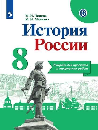 Изображение История России. Тетрадь для проектов и творческих работ. 8 класс